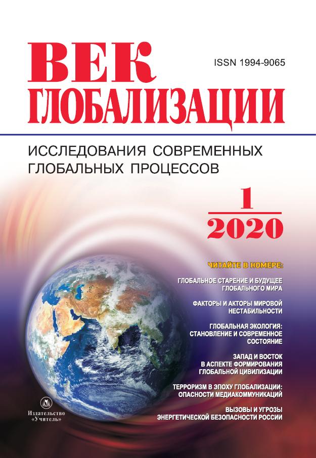 Обложка Век глобализации