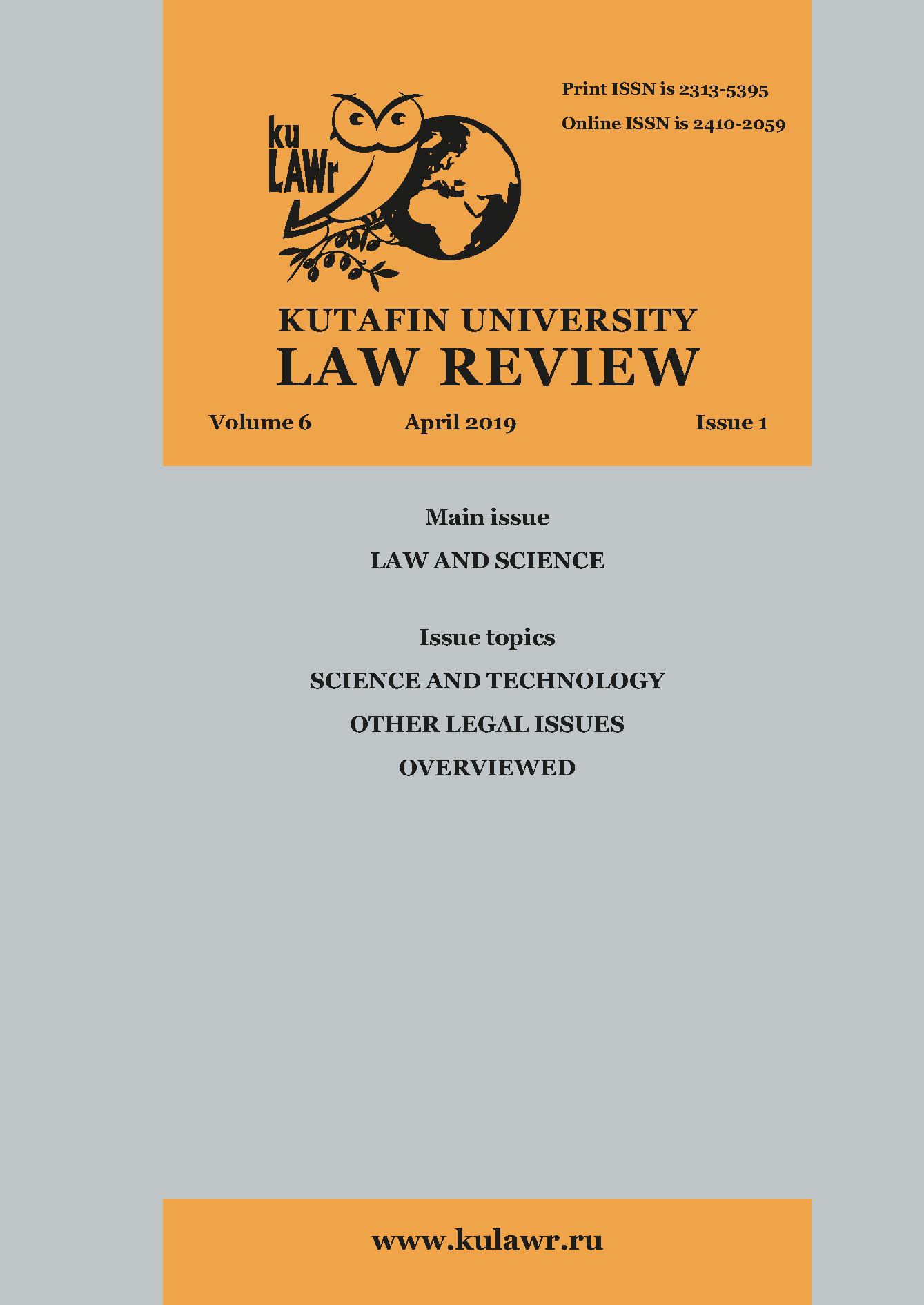 1.2019_Kutafin University Law Review_Cover