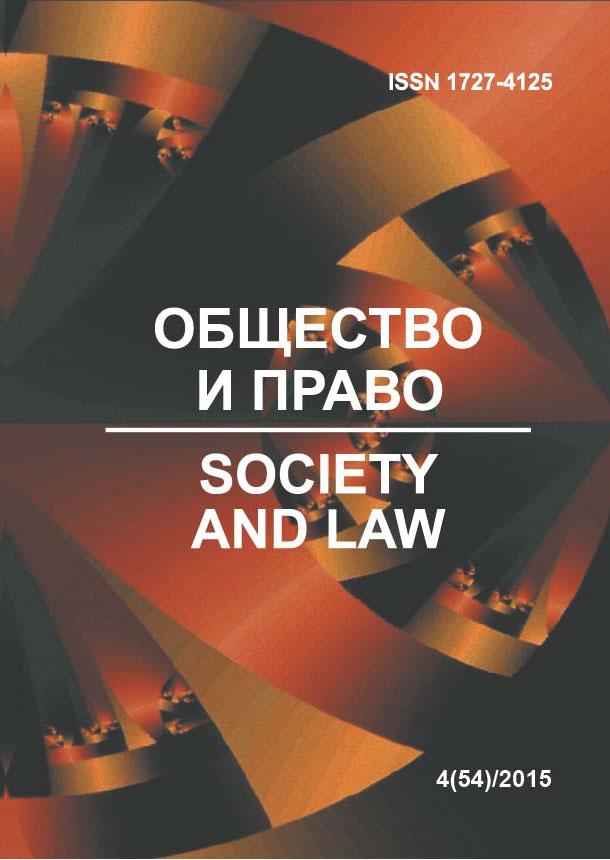 Общество и право 2015-1