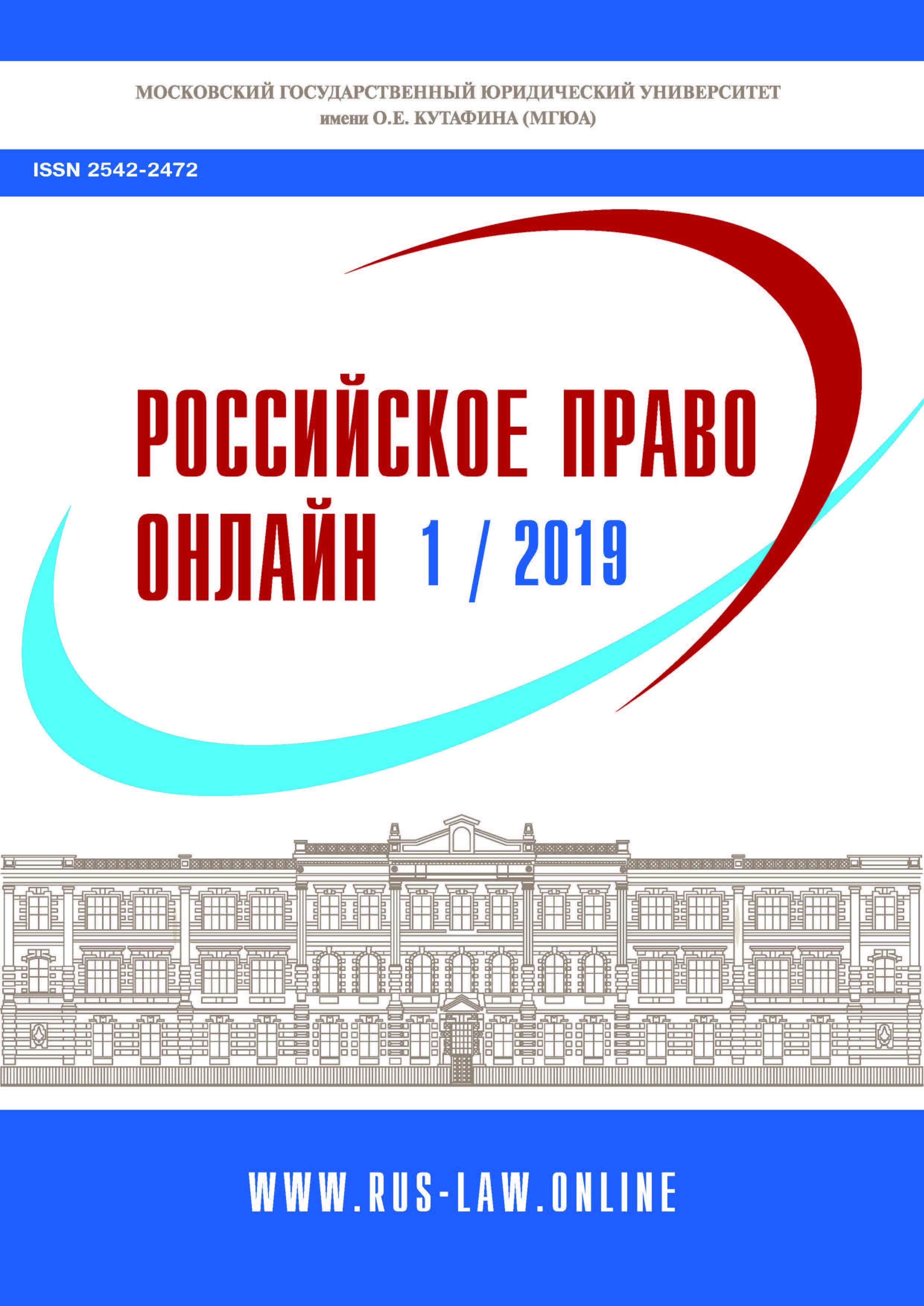 RUS-ONLIN-1-2019_обл