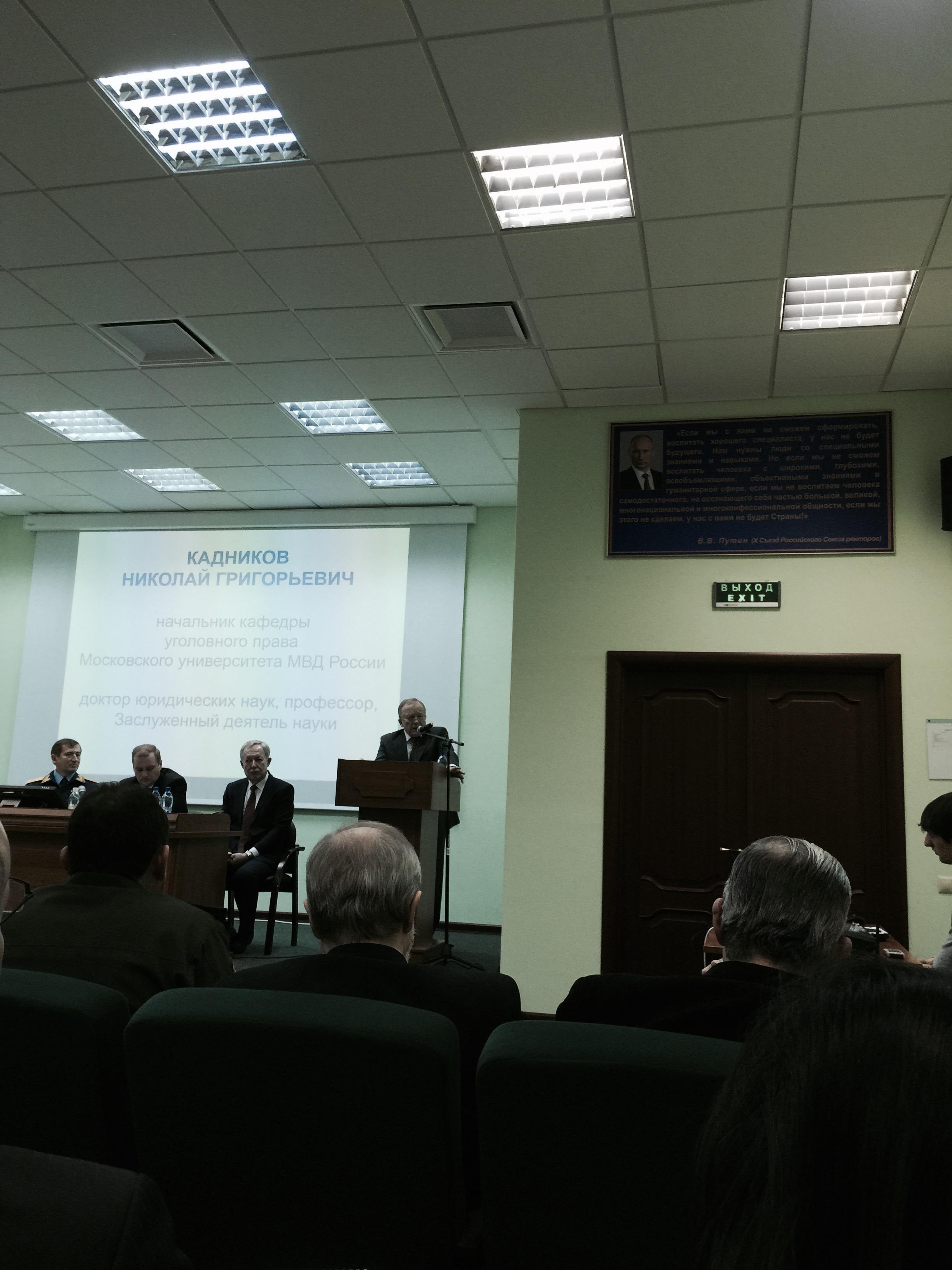 Выступление Николая Григорьевича Кадникова в Академии Следственного комитета