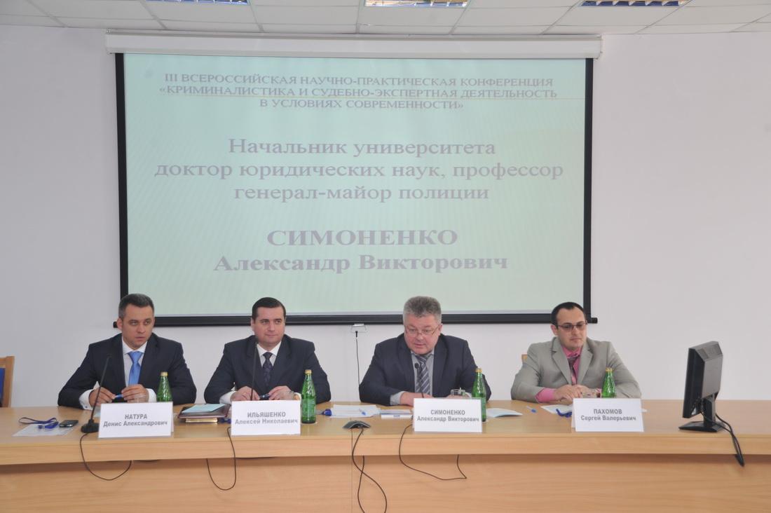 Открытие III Всероссийской научно-практической конференции Криминалистика и