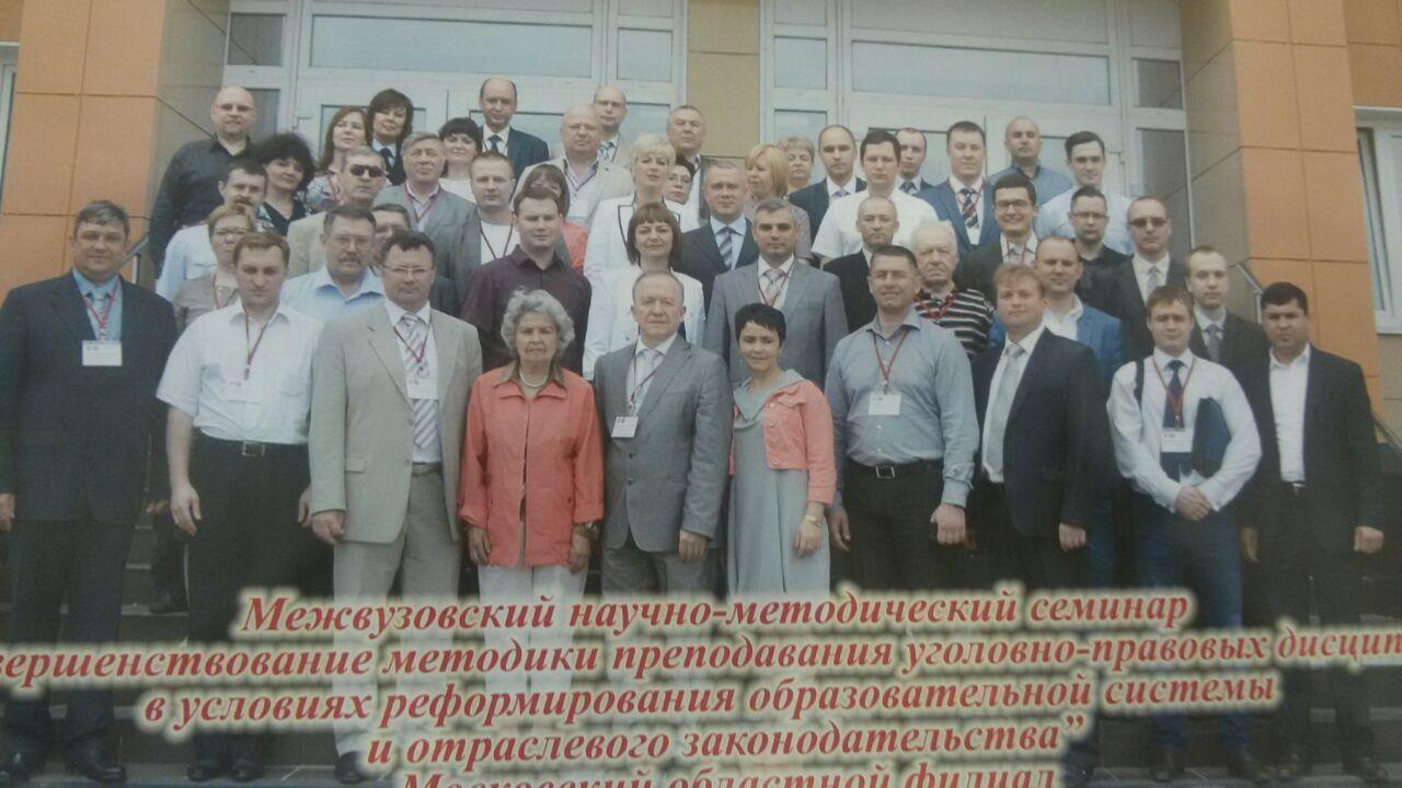 21 мая 2015 года. Конференция по эгидой Союза криминалистов и криминологов