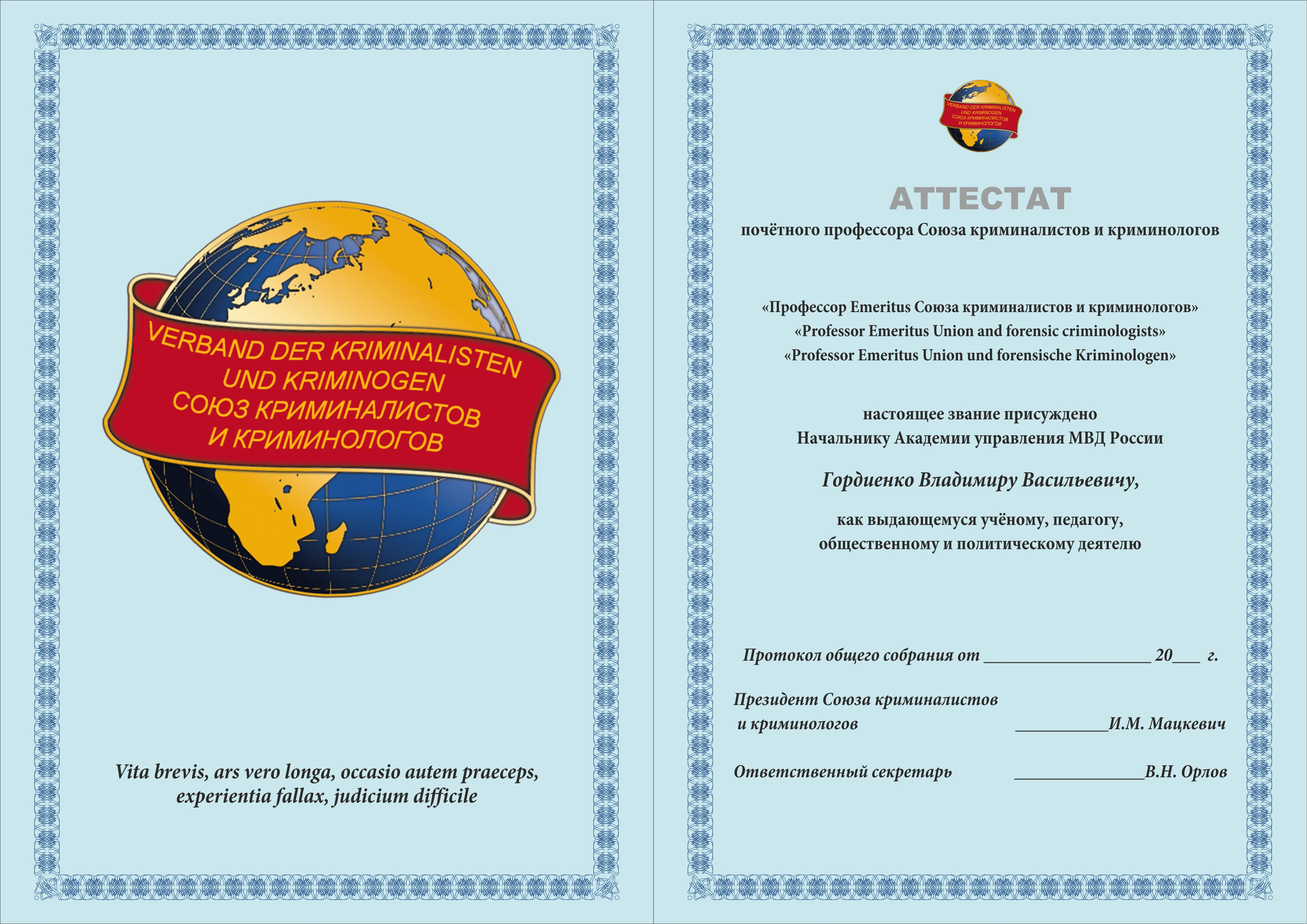 Аттестат Гордиенко