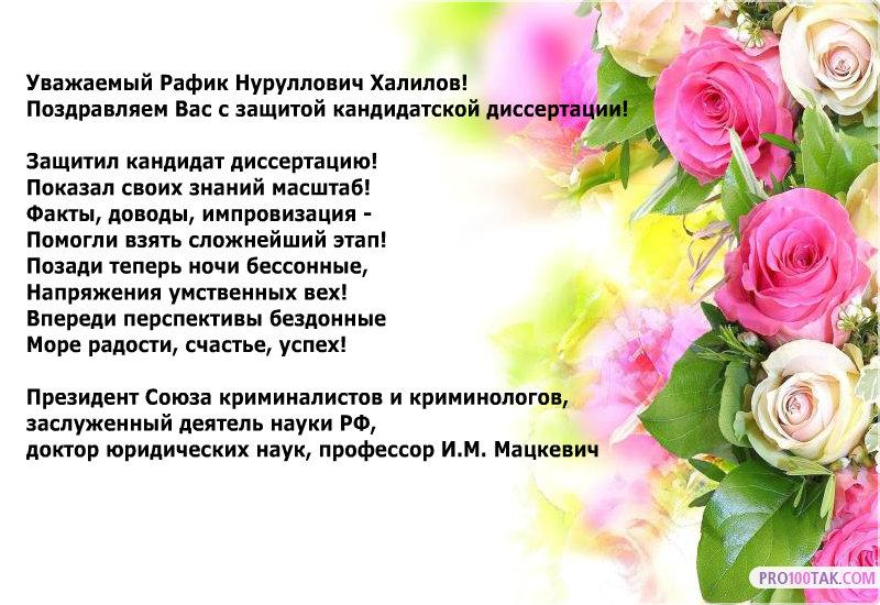 Поздравляем с защитой кандидатской диссертации  халлилов