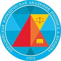 Евразийская юридическая академия имени Д.А. Кунаева