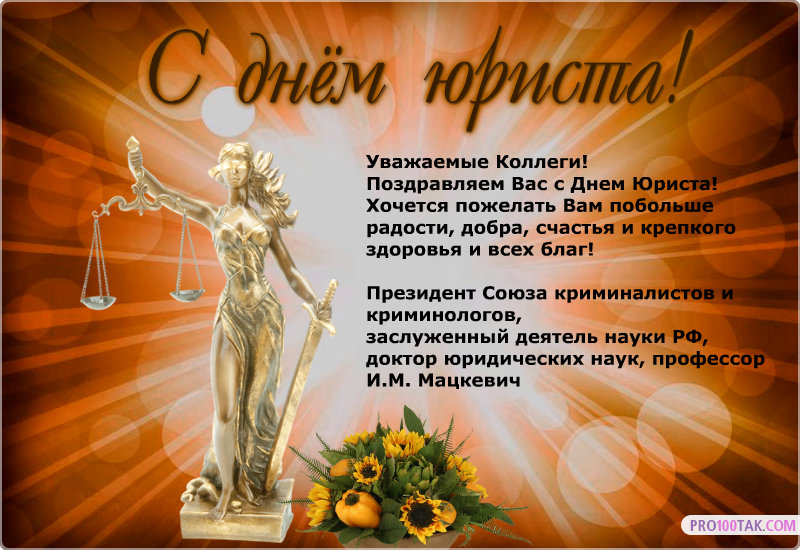 Поздравление с днем юриста президенту