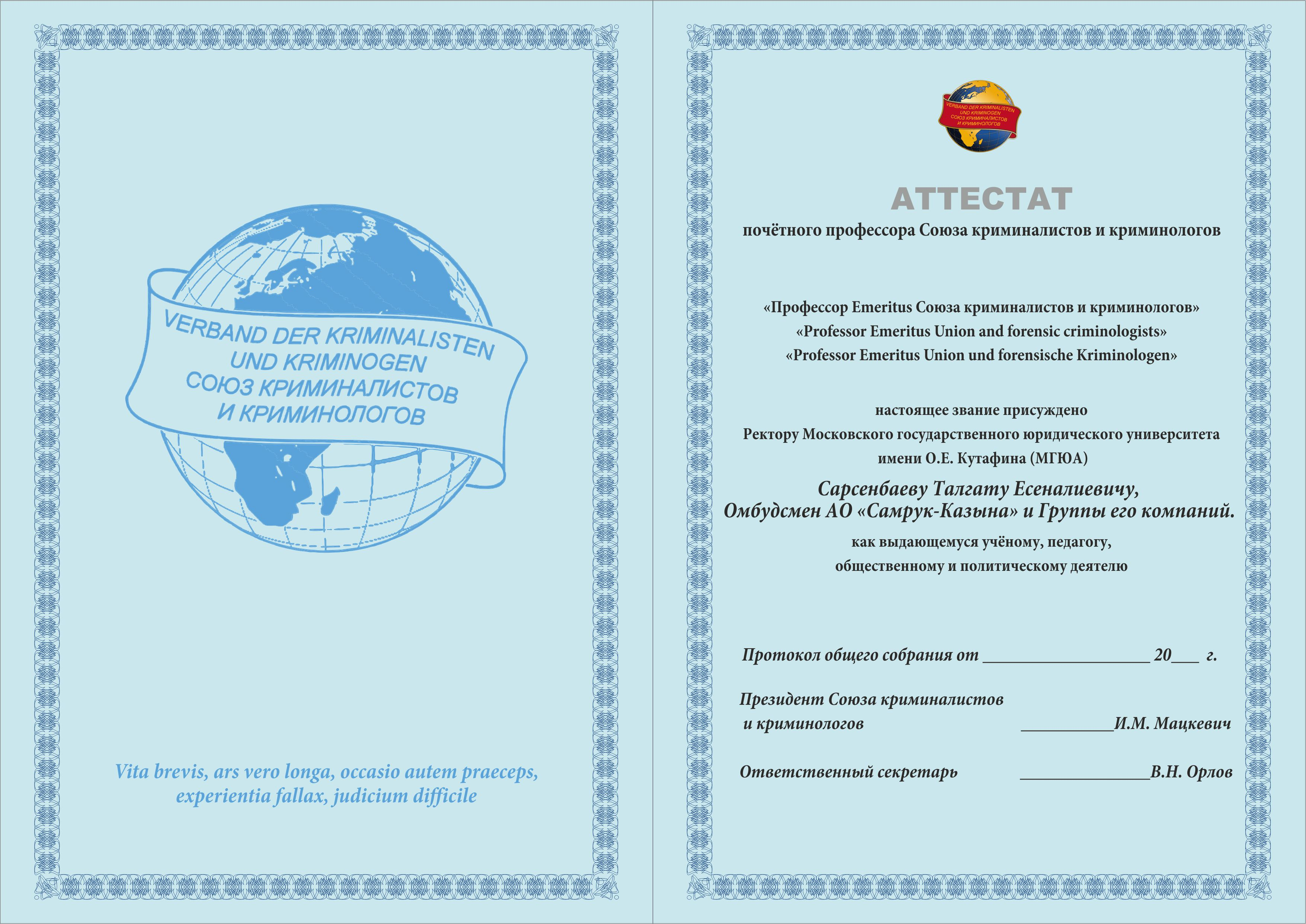 Аттестат Сарсенбаев 02