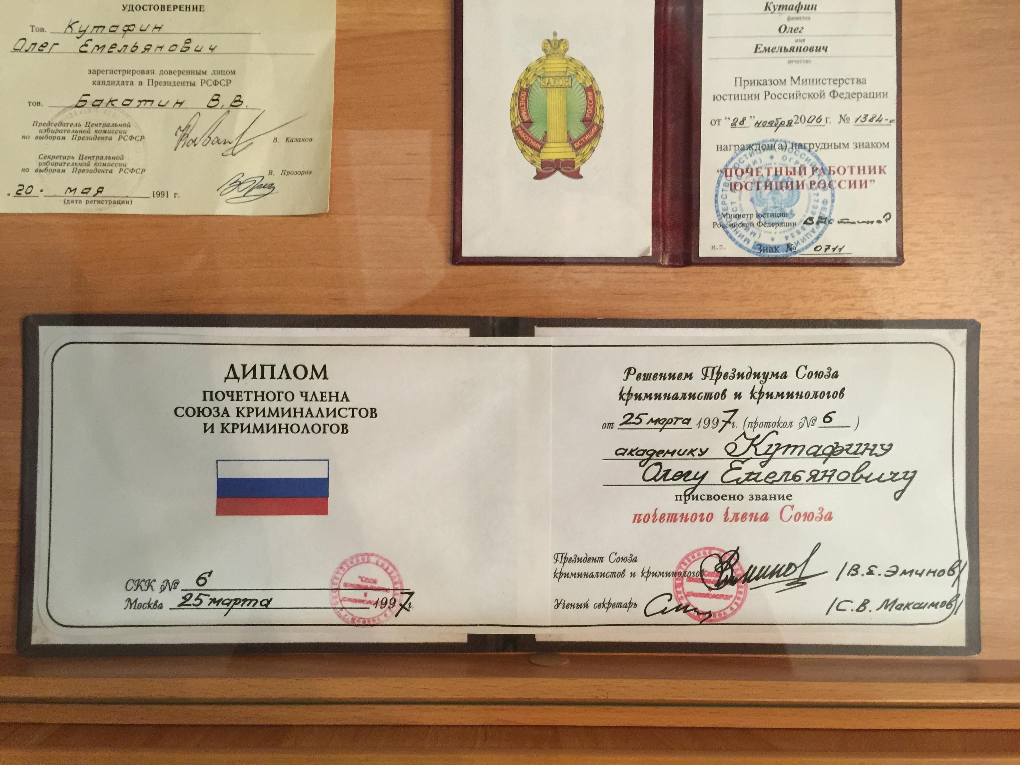 Фото из музея О.Е. Кутафина в МГЮА