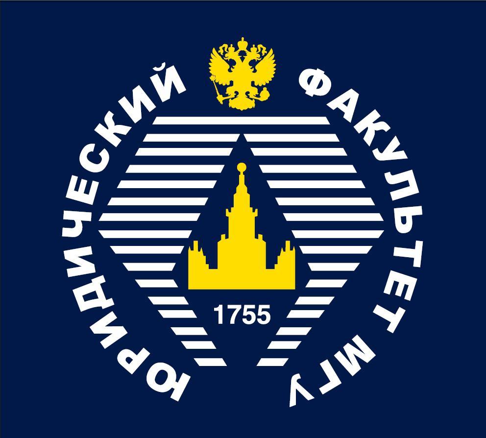 Юридический факультет МГУ