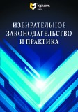 Izbirat_zak-vo[1]