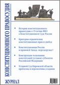 zhurnal-konstitutsionnogo-pravosudiya[1]