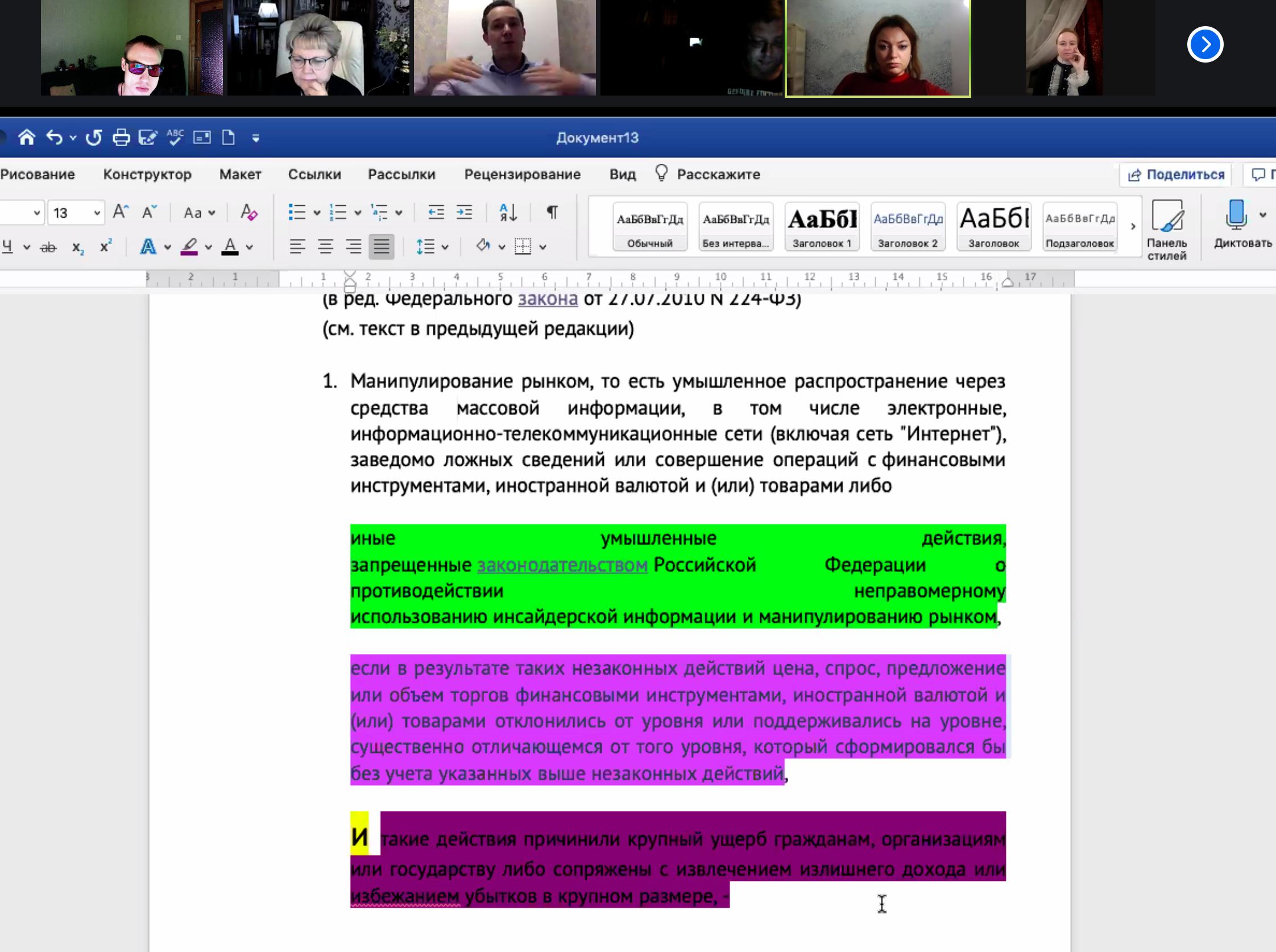 Снимок экрана 2020-11-13 в 20.01.09