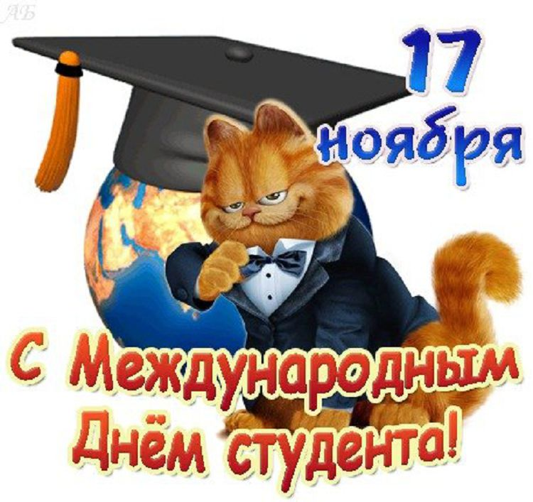17 ноября М-н День студента