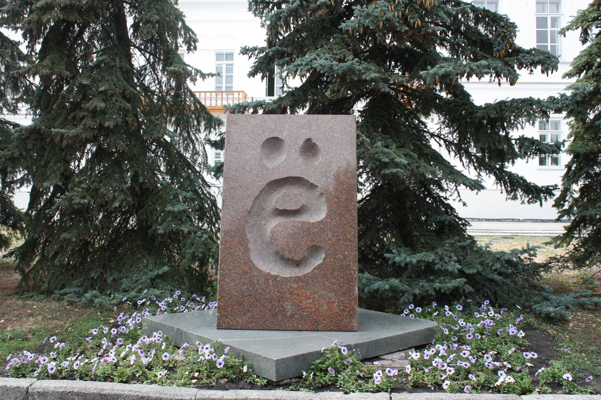 29 ноября Памятник букве Ё