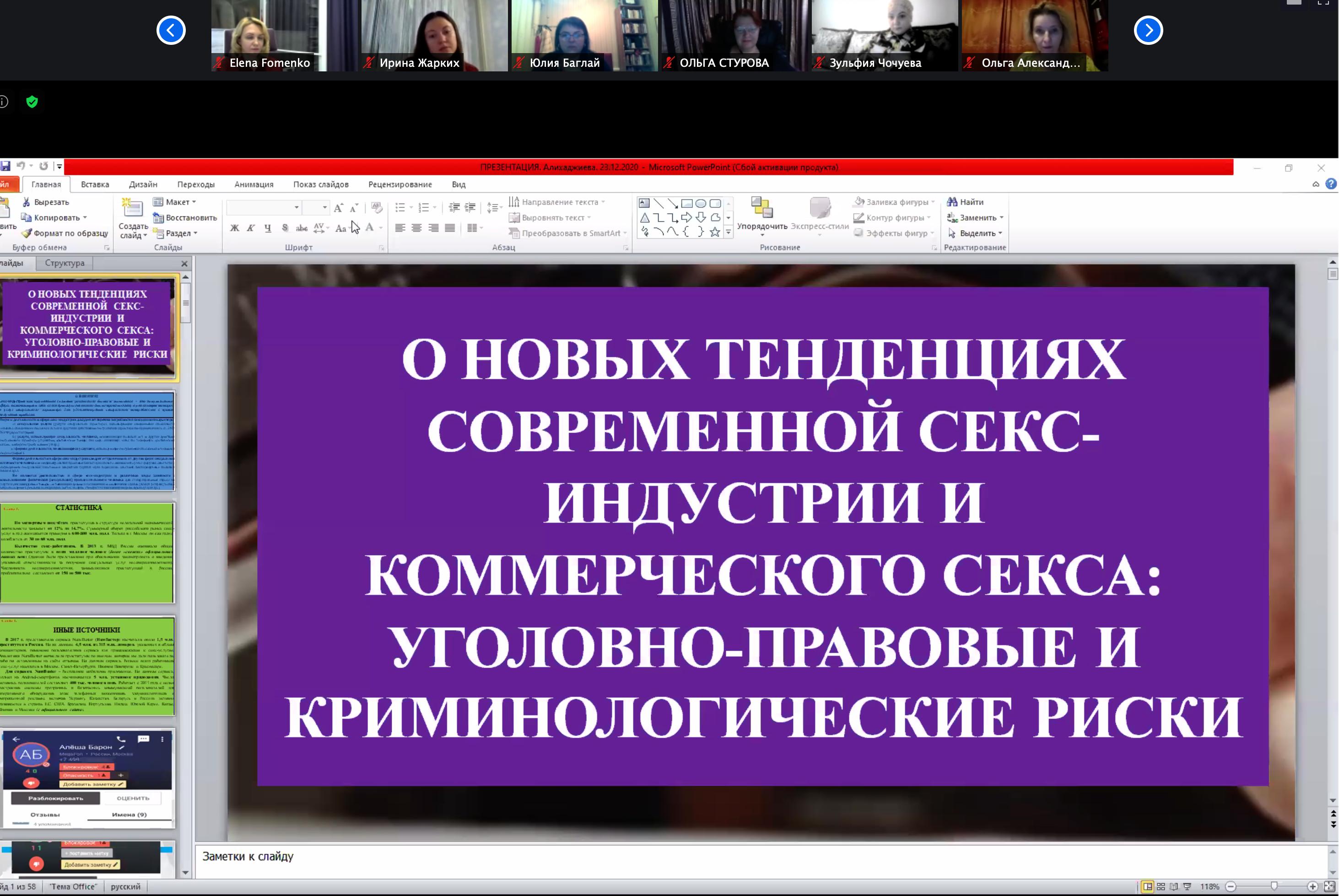 Снимок экрана 2020-12-23 в 17.30.55