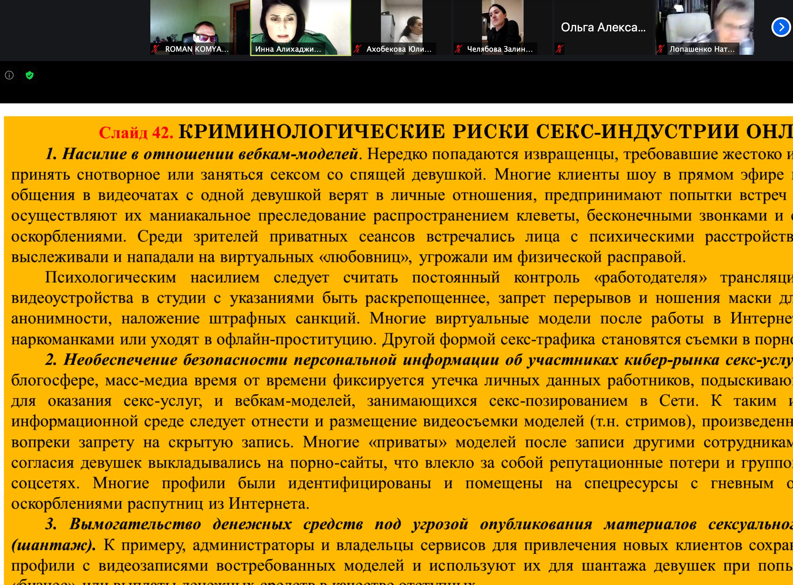 Снимок экрана 2020-12-23 в 18.50.00