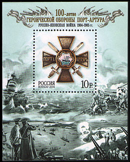 260px-Russia_stamp_Siege_of_Port_Arthur_2004_10r