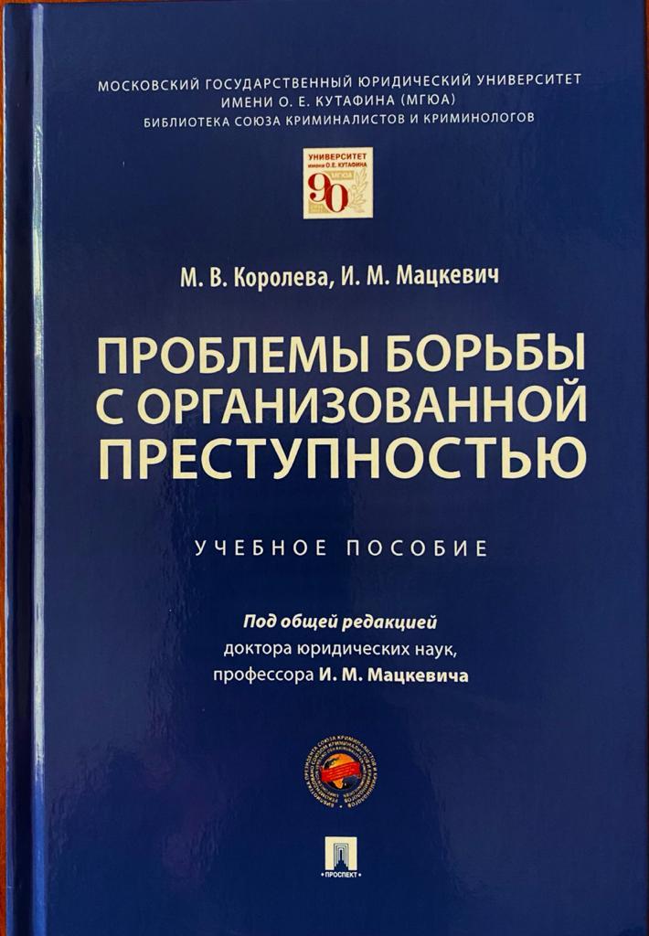 Пособие И.М. Мацкевича, конф